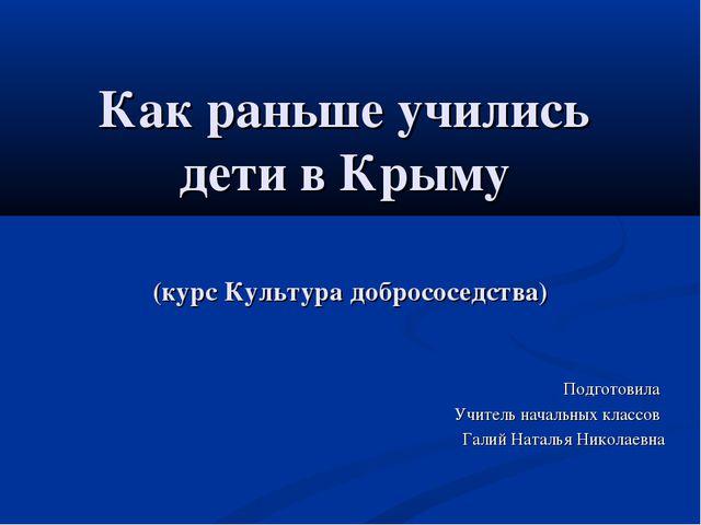 Как раньше учились дети в Крыму Подготовила Учитель начальных классов Галий Н...