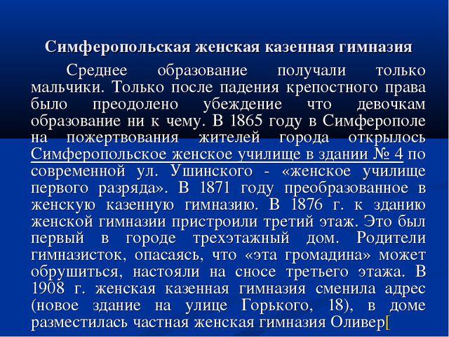 Симферопольская женская казенная гимназия Среднее образование получали только...