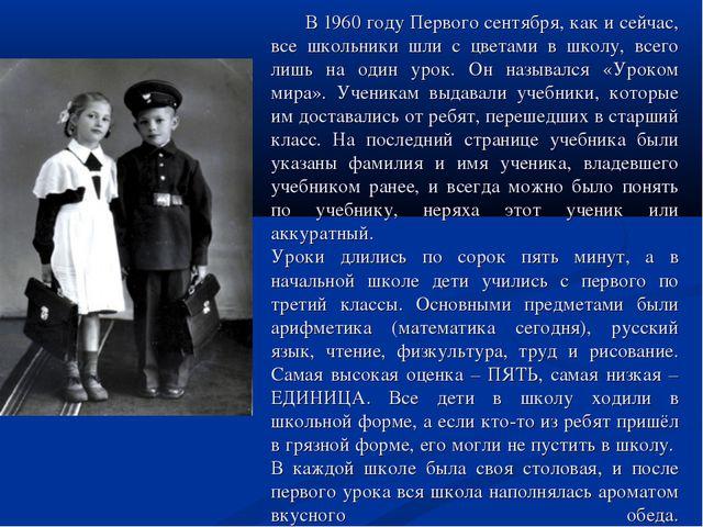 В 1960 году Первого сентября, как и сейчас, все школьники шли с цветами в шко...