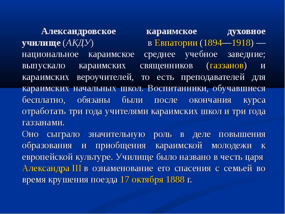 Александровское караимское духовное училище(АКДУ) вЕвпатории(1894—1918)—...
