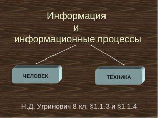 Информация и информационные процессы Н.Д. Угринович 8 кл. §1.1.3 и §1.1.4 ЧЕЛ