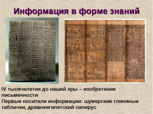 Информация в форме знаний IV тысячелетие до нашей эры – изобретение письменно