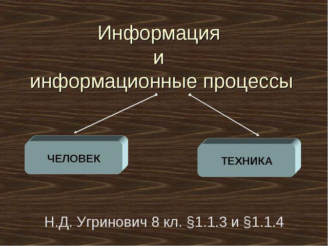 Информация и информационные процессы Н.Д. Угринович 8 кл. §1.1.3 и §1.1.4 ЧЕЛ...
