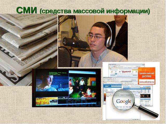 СМИ (средства массовой информации)