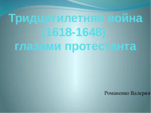 Тридцатилетняя война (1618-1648) глазами протестанта Романенко Валерия