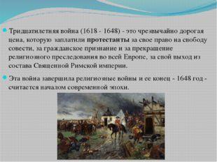 Тридцатилетняя война (1618 - 1648) - это чрезвычайно дорогая цена, которую за