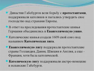 Династии Габсбургов вели борьбу с протестантами, поддерживали католиков и пы