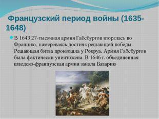 Французский период войны (1635-1648) В 1643 27-тысячная армия Габсбургов вто