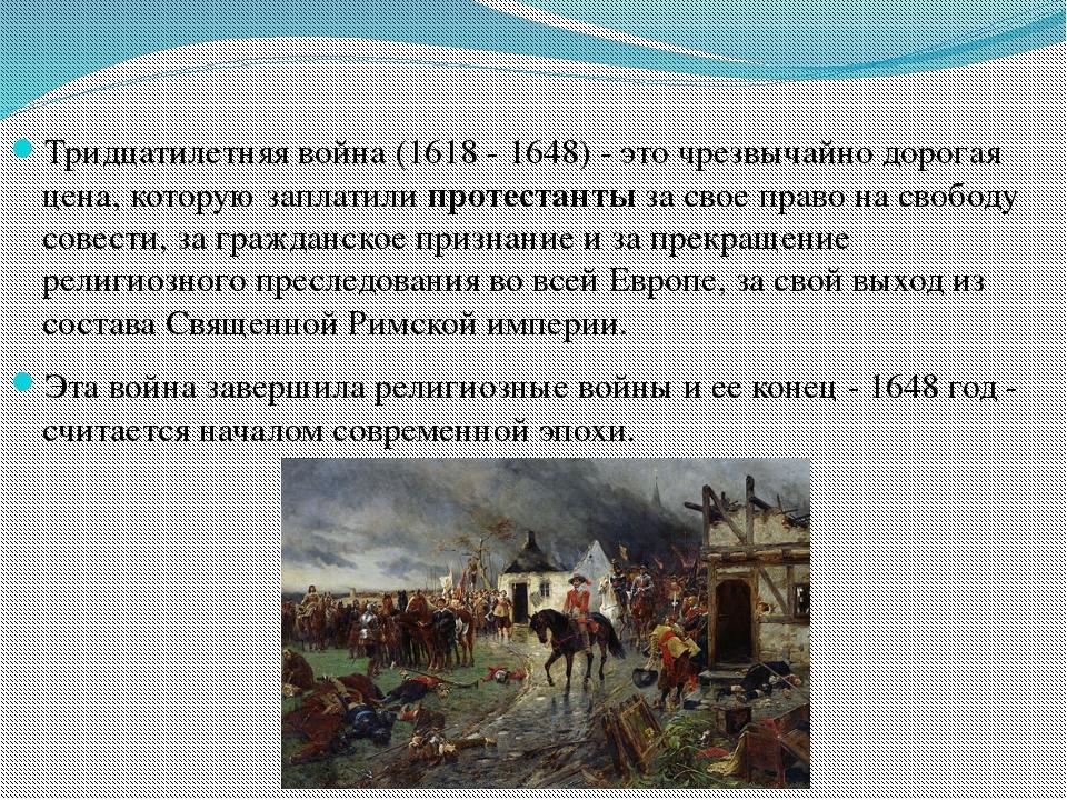 Тридцатилетняя война (1618 - 1648) - это чрезвычайно дорогая цена, которую за...