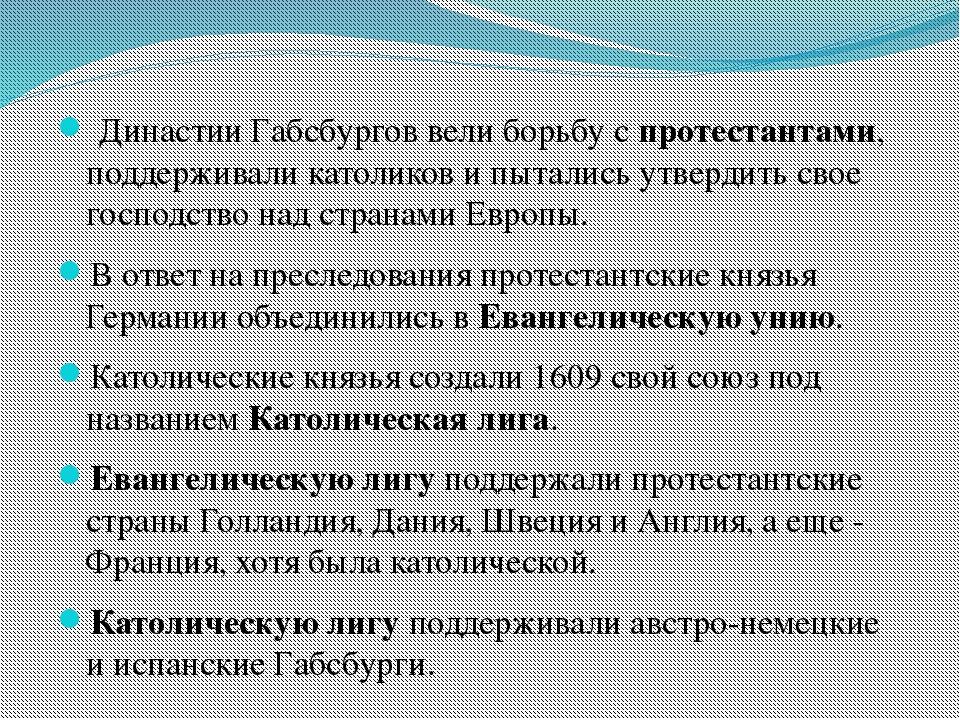 Династии Габсбургов вели борьбу с протестантами, поддерживали католиков и пы...