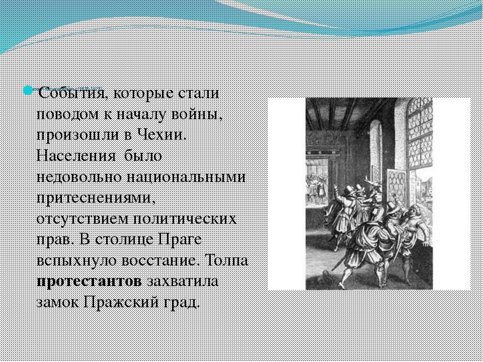 Чешский период войны (1618-1623) События, которые стали поводом к началу вой...