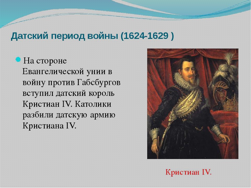 Датский период войны (1624-1629) На стороне Евангелическойуниив войну прот...