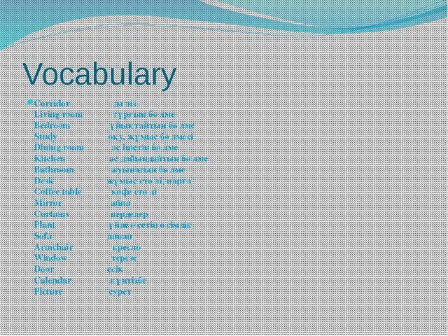 Vocabulary Corridor дәліз Living room тұрғын бөлме Bedroom ұйықтайтын бөлме S...