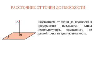 РАССТОЯНИЕ ОТ ТОЧКИ ДО ПЛОСКОСТИ Расстоянием от точки до плоскости в простран