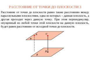РАССТОЯНИЕ ОТ ТОЧКИ ДО ПЛОСКОСТИ 3 Расстояние от точки до плоскости равно так