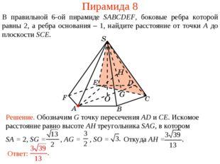 Пирамида 8 В правильной 6-ой пирамиде SABCDEF, боковые ребра которой равны 2,