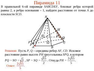 Пирамида 11 В правильной 6-ой пирамиде SABCDEF, боковые ребра которой равны 2