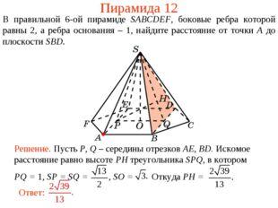 Пирамида 12 В правильной 6-ой пирамиде SABCDEF, боковые ребра которой равны 2