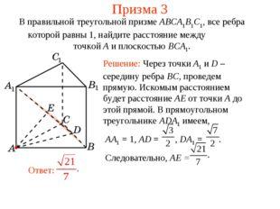 Призма 3 В правильной треугольной призме ABCA1B1C1, все ребра которой равны 1