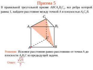 Призма 5 В правильной треугольной призме ABCA1B1C1, все ребра которой равны 1