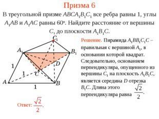 Призма 6 В треугольной призме ABCA1B1C1 все ребра равны 1, углы A1AB и A1AC р