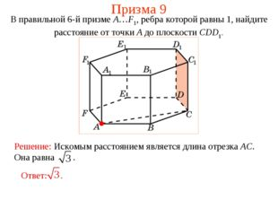 Призма 9 В правильной 6-й призме A…F1, ребра которой равны 1, найдите расстоя
