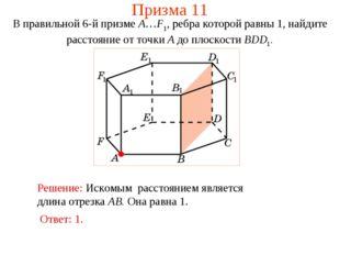 Призма 11 В правильной 6-й призме A…F1, ребра которой равны 1, найдите рассто