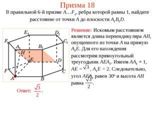 Призма 18 В правильной 6-й призме A…F1, ребра которой равны 1, найдите рассто