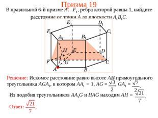 Призма 19 В правильной 6-й призме A…F1, ребра которой равны 1, найдите рассто