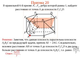 Призма 20 В правильной 6-й призме A…F1, ребра которой равны 1, найдите рассто