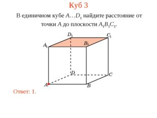 Куб 3 В единичном кубе A…D1 найдите расстояние от точки A до плоскости A1B1C1
