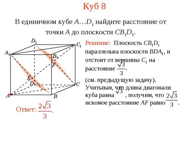 Куб 8 В единичном кубе A…D1 найдите расстояние от точки A до плоскости CB1D1.