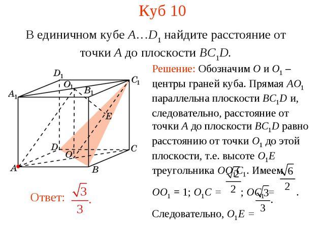 Куб 10 В единичном кубе A…D1 найдите расстояние от точки A до плоскости BC1D.