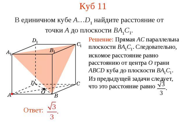Куб 11 В единичном кубе A…D1 найдите расстояние от точки A до плоскости BA1C1.