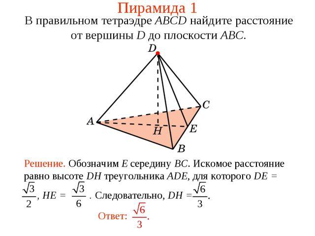Пирамида 1 В правильном тетраэдре ABCD найдите расстояние от вершины D до пло...