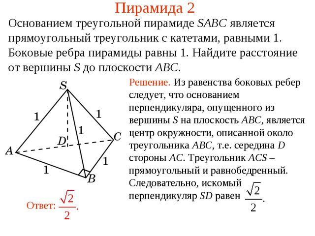 Пирамида 2 Основанием треугольной пирамиде SABC является прямоугольный треуго...