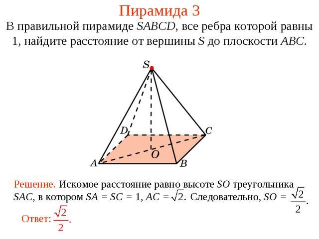Пирамида 3 В правильной пирамиде SABCD, все ребра которой равны 1, найдите ра...
