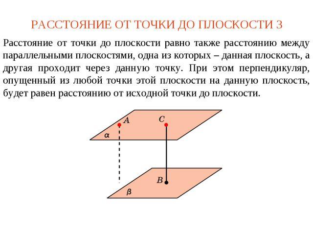 РАССТОЯНИЕ ОТ ТОЧКИ ДО ПЛОСКОСТИ 3 Расстояние от точки до плоскости равно так...