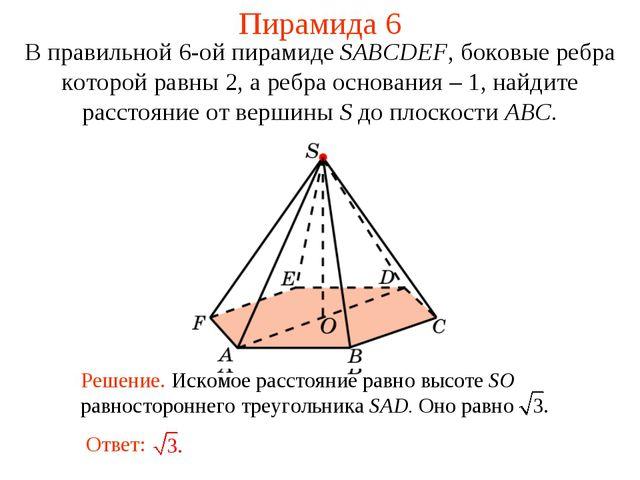 Пирамида 6 В правильной 6-ой пирамиде SABCDEF, боковые ребра которой равны 2,...