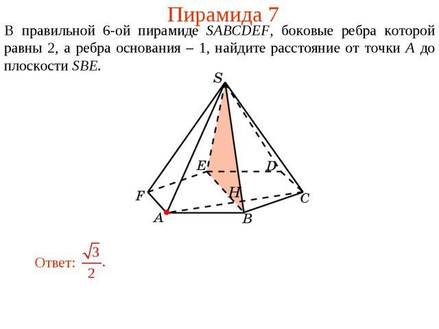 Пирамида 7 В правильной 6-ой пирамиде SABCDEF, боковые ребра которой равны 2,...