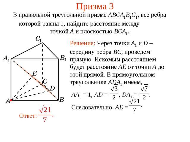 Призма 3 В правильной треугольной призме ABCA1B1C1, все ребра которой равны 1...
