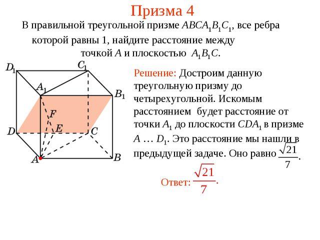 Призма 4 В правильной треугольной призме ABCA1B1C1, все ребра которой равны 1...
