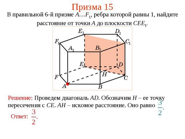 Призма 15 В правильной 6-й призме A…F1, ребра которой равны 1, найдите рассто...