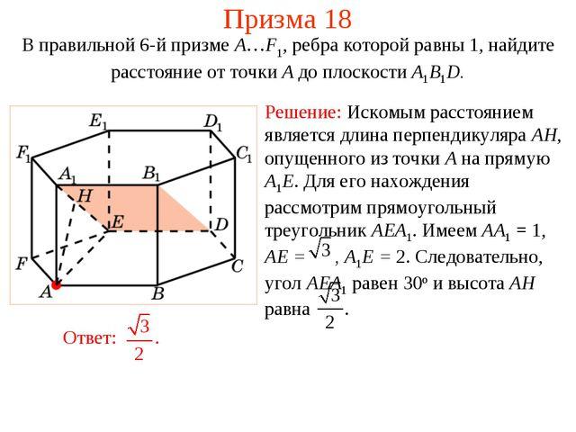 Призма 18 В правильной 6-й призме A…F1, ребра которой равны 1, найдите рассто...