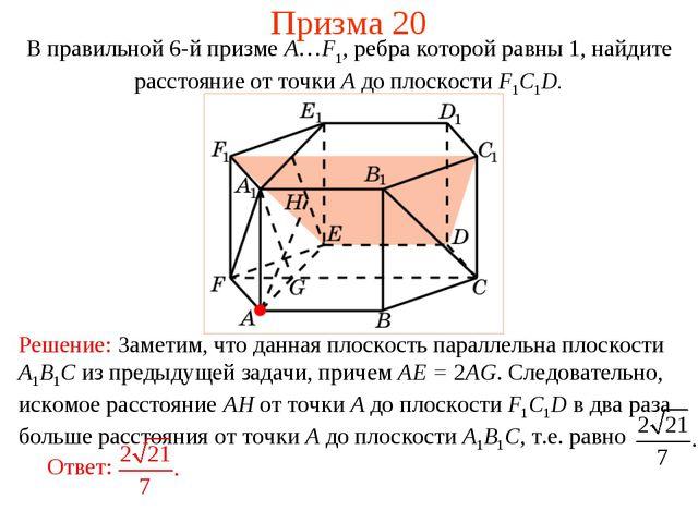 Призма 20 В правильной 6-й призме A…F1, ребра которой равны 1, найдите рассто...