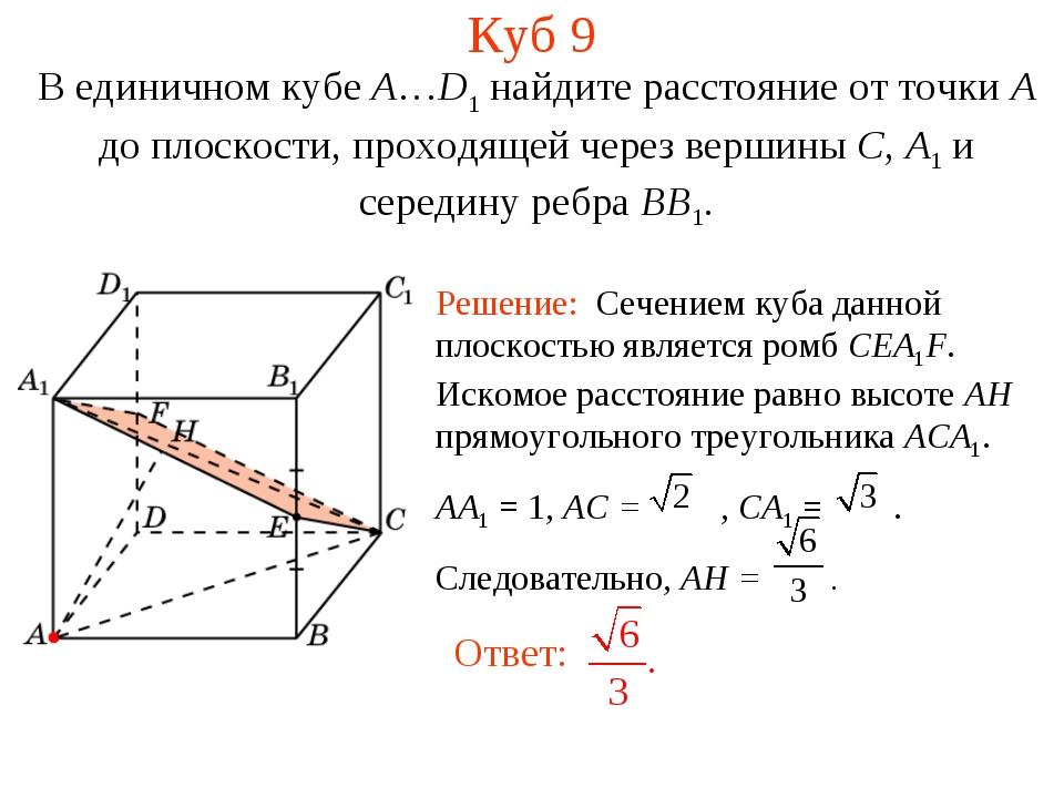 Куб 9 В единичном кубе A…D1 найдите расстояние от точки A до плоскости, прохо...
