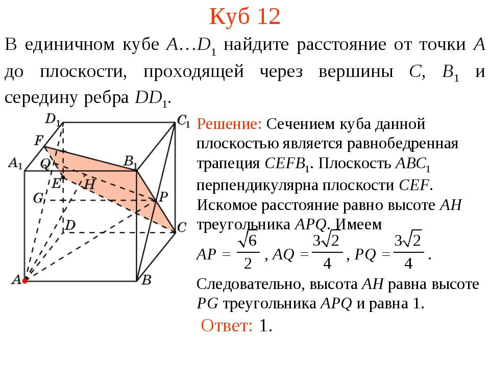 Куб 12 В единичном кубе A…D1 найдите расстояние от точки A до плоскости, прох...
