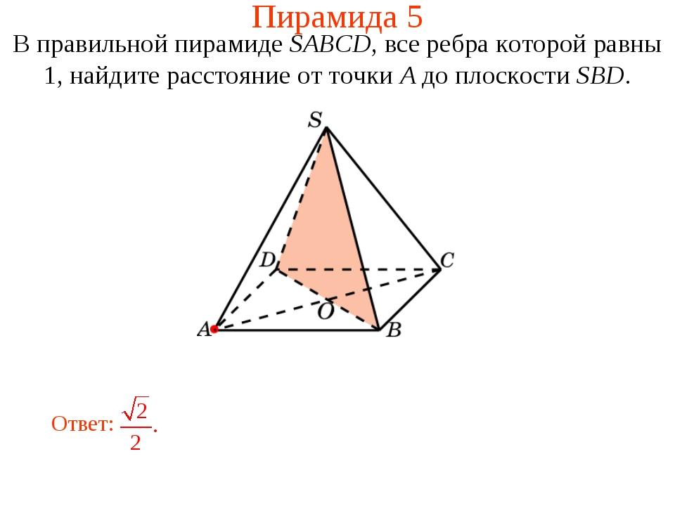 Пирамида 5 В правильной пирамиде SABCD, все ребра которой равны 1, найдите ра...