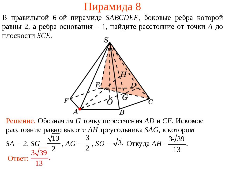 Пирамида 8 В правильной 6-ой пирамиде SABCDEF, боковые ребра которой равны 2,...