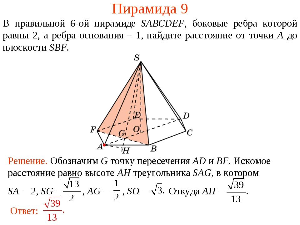 Пирамида 9 В правильной 6-ой пирамиде SABCDEF, боковые ребра которой равны 2,...